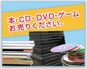 本・CD・DVD・ゲームお売りください。